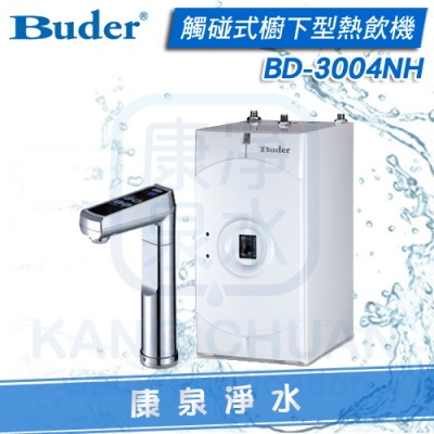 Buder 普德櫥下型二溫加熱器 / 熱飲機 / 飲水機 (BD3004-NH)  搭配歐式雙溫觸碰式龍頭 ~ 安全防燙設計