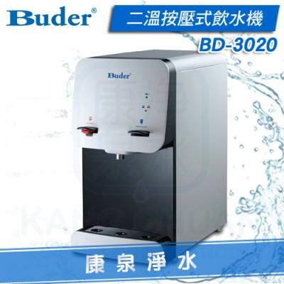 普德 Buder 桌上型 按壓式二溫飲水機 BD-3020【搭配原廠中空絲膜生飲淨水器】熱交換系統,溫熱水均煮沸,不喝生水