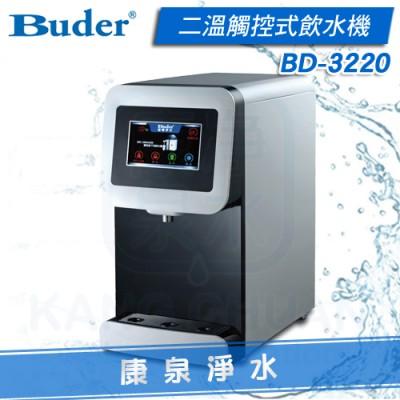 普德 Buder 桌上型 觸控式二溫飲水機 BD-3220【搭配原廠中空絲膜生飲淨水器】熱交換系統,溫熱水均煮沸,不喝生水
