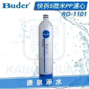 Buder 普德 DC專用 快拆5微米PP濾心 RO1101/RO-1101