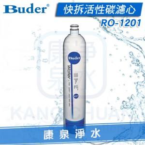 Buder 普德 DC專用 快拆活性碳濾心 RO1201/RO-1201