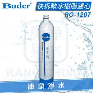 Buder 普德 DC專用快拆軟水樹脂濾心 RO1207/RO-1207
