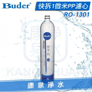 Buder 普德 DC專用 快拆1微米PP濾心 RO1301/RO-1301