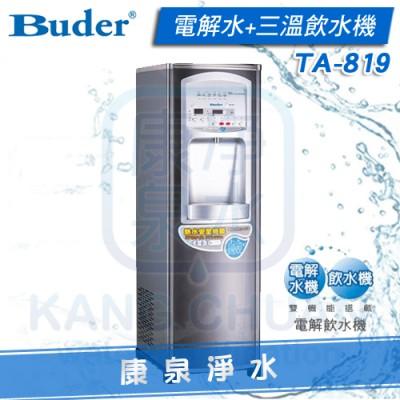 普德 Buder TA-819 / TA819 落地型電解飲水機 ~ 業界唯一電解水機 + 三溫飲水機【搭配原廠中空絲膜生飲淨水器】