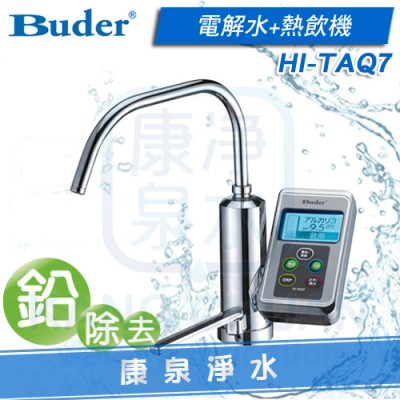 普德 Buder 櫥下型電解水機 HI-TAQ7 (電解水+熱水)雙機一體 日本原裝進口【贈原廠三道過濾組、NSF認證一年份濾心】