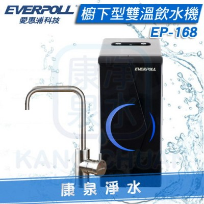 EVERPOLL 愛惠浦科技 EP-168/EP168 櫥下型冷熱雙溫飲水機/加熱器【單機】
