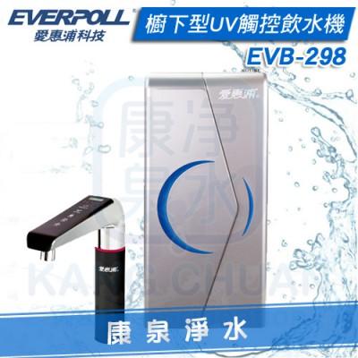 EVERPOLL 愛惠浦科技櫥下型冷熱雙溫UV觸控飲水機/加熱器(EVB298/EVB-298)【單機】