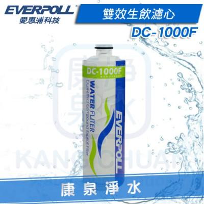 EVERPOLL 愛惠浦科技雙效生飲濾心(DC-1000F/DC1000F) ★單道雙效淨水器(DC-1000/DC1000)、全效淨水器(DCP-3000/DCP3000)適用