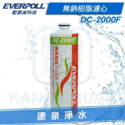 EVERPOLL 愛惠浦科技無鈉樹脂濾心(DC-2000F/DC2000F) ★全效淨水器(DCP-3000/DCP3000)適用