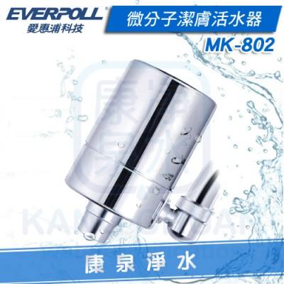 EVERPOLL 愛惠浦科技 微分子潔膚活水器(MK-802)~提升美肌力與抗病力,超人氣部落客推薦,小資族愛漂亮必買款~