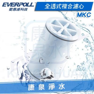 EVERPOLL 愛惠浦科技 微分子SPA沐浴器MK-809 專用濾芯(MKC)