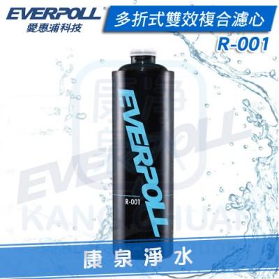 EVERPOLL 愛惠浦科技 多折式雙效複合式濾芯 R-001 (RO-900 直出式極淨純水設備專用濾心)
