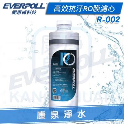 EVERPOLL愛惠浦科技 高效抗污RO膜濾心 R-002 (RO-900 直出式極淨純水設備專用濾心)