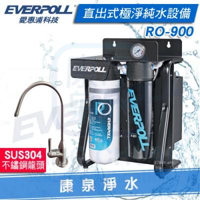 【新品上市】EVERPOLL 愛惠浦科技 RO900/RO-900 直出式極淨純水設備/淨水器~無桶式純水機