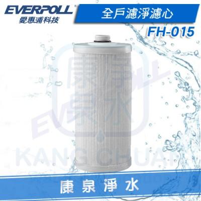 愛惠浦科技 EVERPOLL 全戶濾淨 過濾系統 FH-151 替換濾心(FH-015)★可除鉛