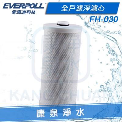 愛惠浦科技 EVERPOLL 傳家寶全戶濾淨過濾系統 FH-300/FH300/FH-301 替換濾心(FH-030/FH030)★可除重金屬鉛
