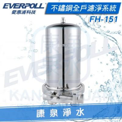 愛惠浦科技 EVERPOLL 傳家寶不鏽鋼全戶濾淨過濾系統(FH-151/FH151)★可除鉛