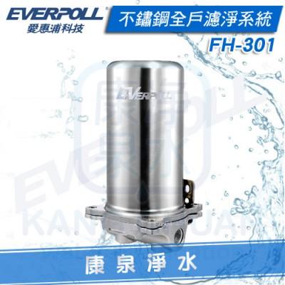 愛惠浦科技 EVERPOLL 傳家寶不鏽鋼全戶濾淨過濾系統(FH-301/FH301)★可除鉛-FH-300升級版