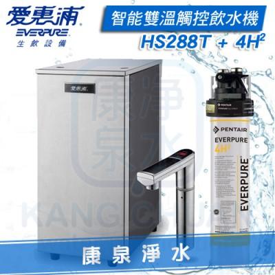 ◤限時下殺◢ Everpure 台灣愛惠浦櫥下型智能雙溫觸碰飲水機 HS-288T + PurVive 4H2