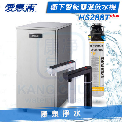 Everpure 台灣愛惠浦櫥下型智能雙溫觸碰飲水機 HS-288T Plus【含PurVive 4H2淨水器】