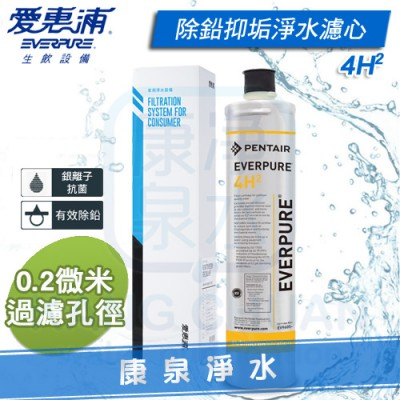 Everpure 台灣愛惠浦公司貨 PurVive 4H2 除鉛抑垢淨水濾心/濾芯【0.2微米】