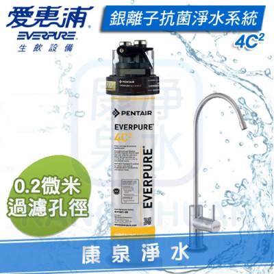 Everpure 台灣愛惠浦公司貨 PurVive QL3-4C2 生飲淨水器【0.2微米銀離子抗菌型】
