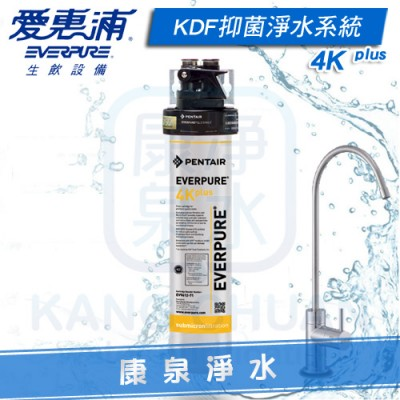 Everpure 台灣愛惠浦公司貨 PurVive QL3-4K plus 生飲淨水器【家用KDF抑菌型】
