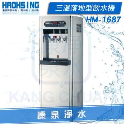 豪星牌 HM-1687 / HM1687 數位式冰溫熱落地型飲水機 ~ 冰水、溫水皆煮沸、不喝生水