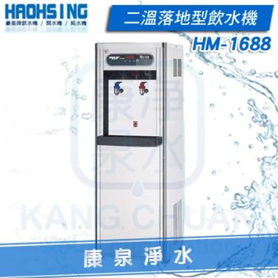 豪星牌 HM-1688 / HM1688 數位式溫熱落地型飲水機 ~ 溫水經煮沸、不喝生水