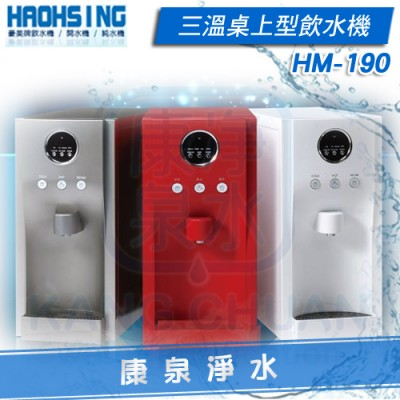 豪星牌 HM-190 / HM190 桌上型數位智慧冰溫熱飲水機 ~ 內置五道RO淨水器