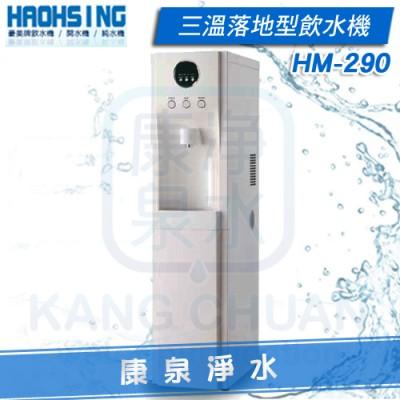 豪星牌 HM-290 / HM290 落地型智慧數位冰溫熱飲水機 ~ 體積小、不占空間