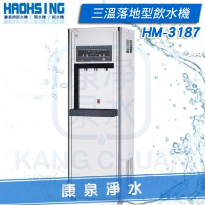 豪星牌 HM-3187 / HM3187 微電腦程控殺菌數位式冰溫熱落地型飲水機 ~ 冰水、溫水皆煮沸、不喝生水