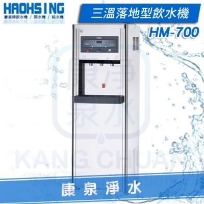 豪星牌 HM-700 / HM700 數位式落地型冰溫熱飲水機 按鍵出水 ~ 冰水、溫水皆經過煮沸、不喝生水