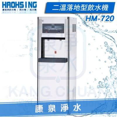 豪星牌 HM-720 / HM720 數位式溫熱落地型飲水機 按鍵出水 ~ 溫水經過煮沸、不喝生水