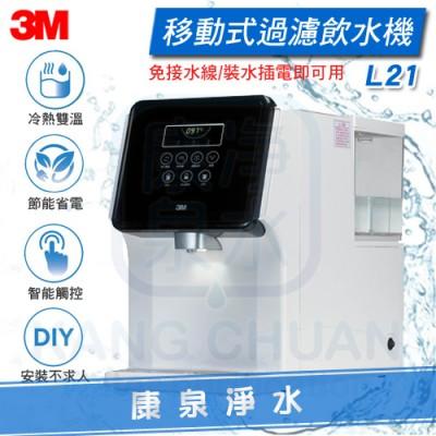 ◤新品上市◢ 3M L21 移動式過濾飲水機 (過濾、軟水、加熱,一次滿足) ★冷熱雙溫‧一級節能‧智能觸控‧濾心更換提醒~