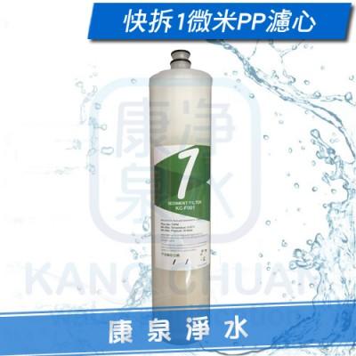 台灣製造.第一道快拆PP濾心-KC-F001~過濾大顆粒雜質