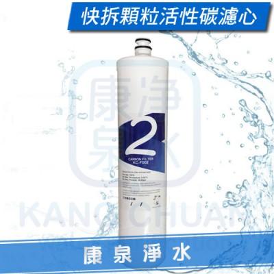 台灣製造.快拆活性碳濾心-KC-F002~過濾水中異味、消毒水(氯)