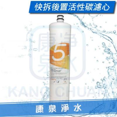 台灣製造.後置抑菌活性碳濾心-KC-F005~吸附通過RO系統殘餘的極小有機物.抑制細菌滋生