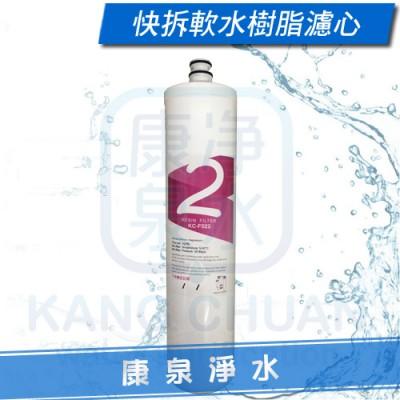台灣製造.快拆軟水樹脂濾心-KC-F022~軟化水質、去除石灰水垢