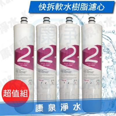 台灣製造.快拆軟水樹脂濾心【4支】KC-F022~軟化水質、去除石灰水垢