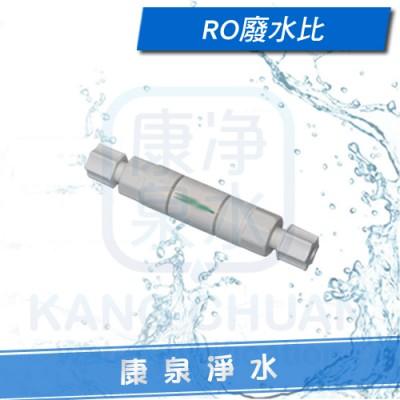 RO逆滲透純水機專用 - 450廢水比 (外牙2分管)