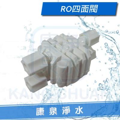 RO逆滲透純水機專用 - 四面閥 (2分管)