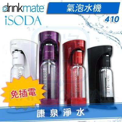 美國 Drinkmate iSODA 410 氣泡水機 / 汽泡機 / 氣泡機