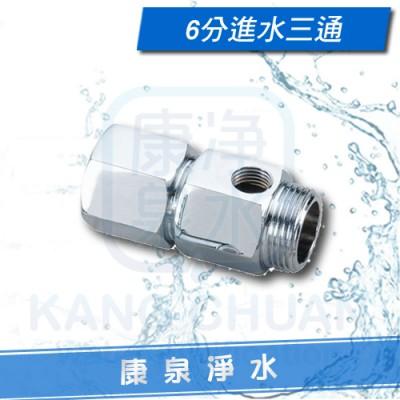 金屬 進水三通 / 分流接頭 / 分水接頭 混合龍頭專用 (6分6角牙)