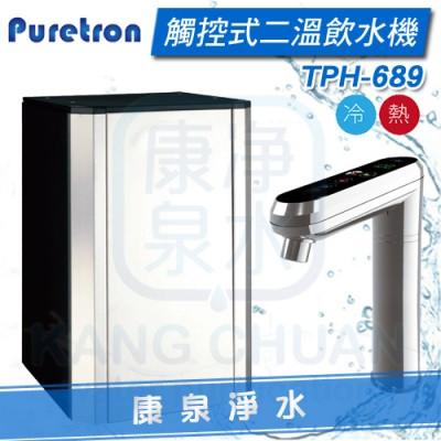 普立創Puretron TPH-689 觸控式櫥下熱飲機 / 冷熱雙溫飲水機【最新旗艦型】★不鏽鋼加熱導管,安全衛生 ★智能觸碰設計,節能耐用