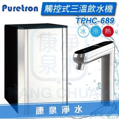 普立創Puretron TPCCH-689(TPHC-689)觸控式櫥下冰冷熱三溫熱飲機【最新旗艦型】★不鏽鋼加熱導管,安全衛生 ★智能觸碰設計,節能耐用