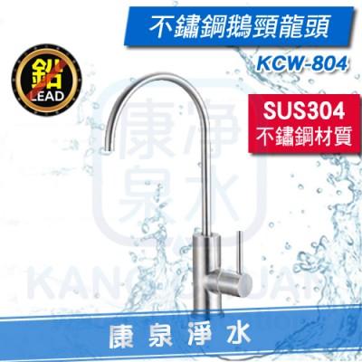 【台灣製造】SUS 304不鏽鋼鵝頸龍頭 KCW-804 ~ 任何3M、愛惠浦淨水器、RO純水機都適用