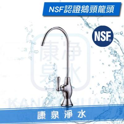 【台灣製造】陶瓷鵝頸龍頭 ~ NSF認證 ~ 任何3M、愛惠浦淨水器、RO純水機都適用