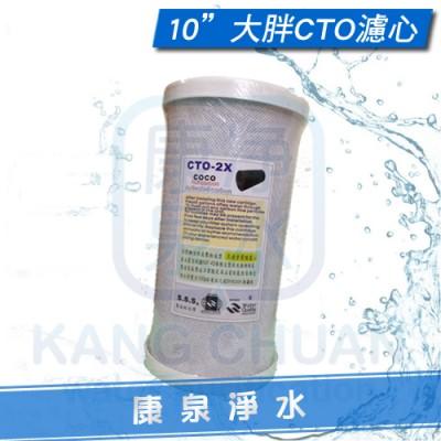 台灣製造 10英吋大胖 CTO 高效能 壓縮活性碳濾心 / 柱狀活性碳濾心