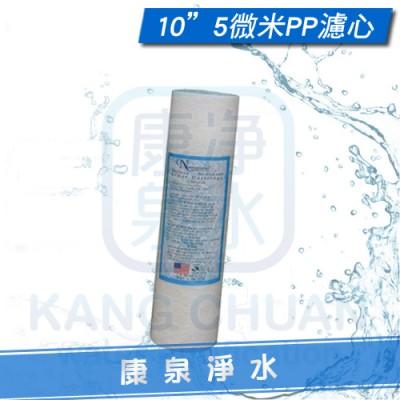 台灣製造 10英吋 5微米 5Micron PP棉質濾心/PP濾心